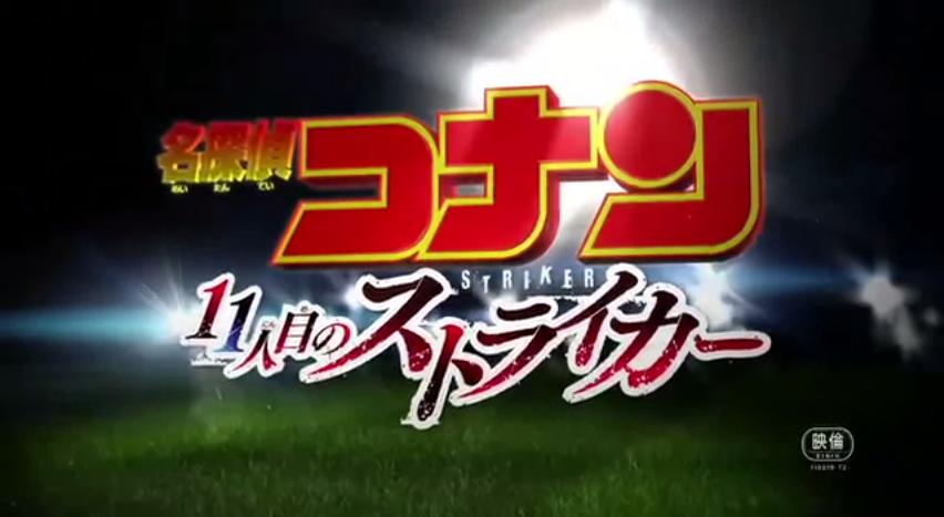 Download detective conan movie 16 the eleventh striker full