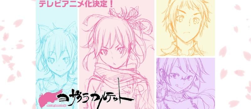 04042013_Yozakura_Quartet