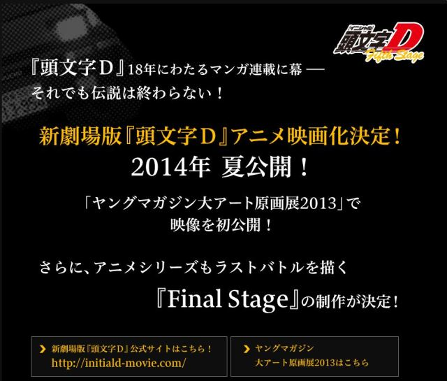 07222013_initial_d_final_stage