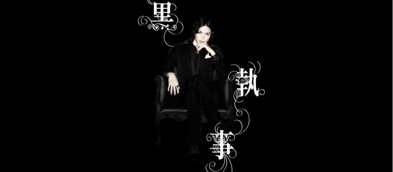 06102014_black_butler_movie