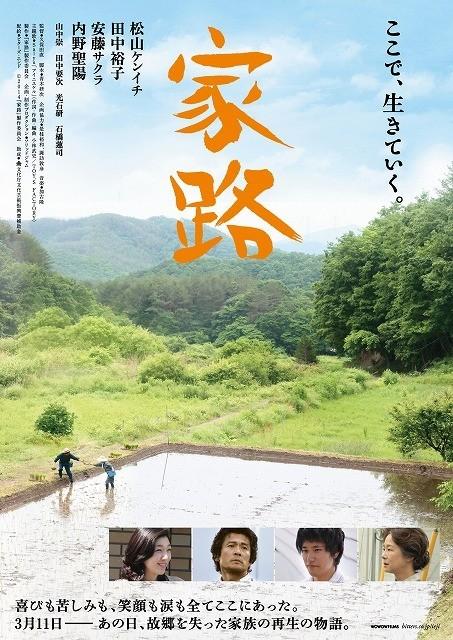 06112014_ieji_movie