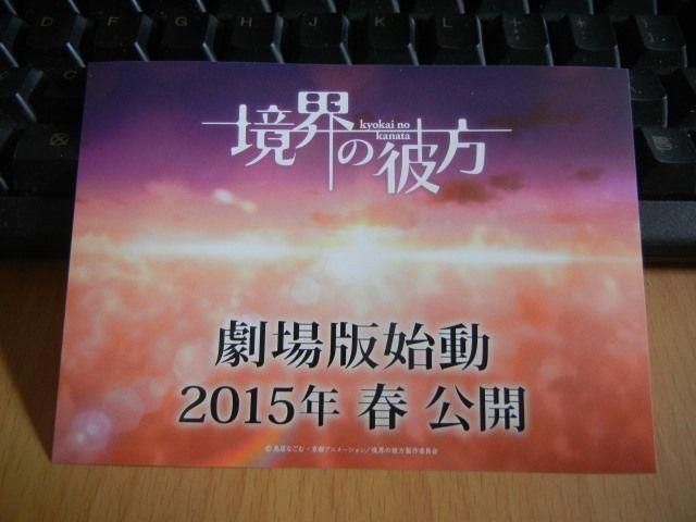 07012014_kyoukai01
