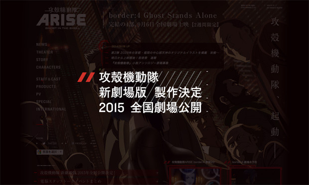 09092014_ghost_in_a_shell_movie