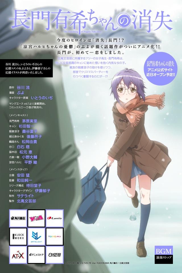 2014_12_disappearance_of_yuuki_nagato