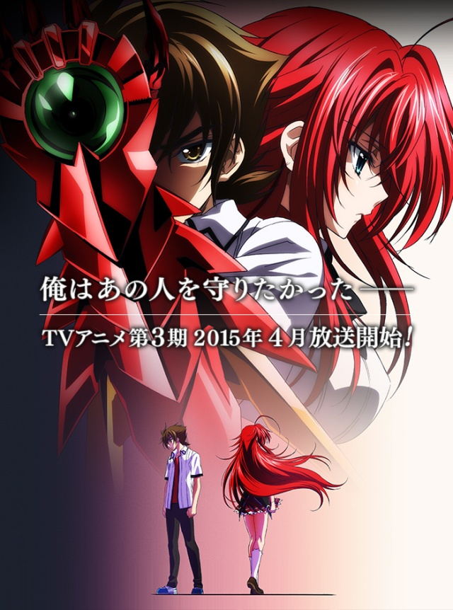 2014_12_highschool_dxd_3rd