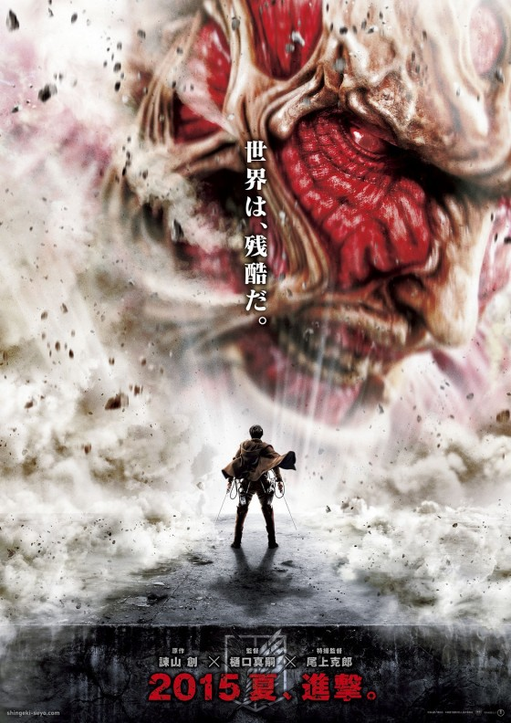 2014_12_shingeki no kyojin_movie
