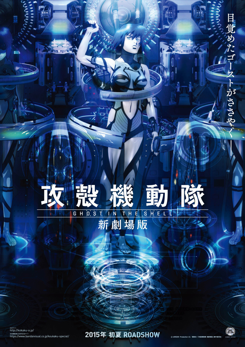 2015_01_ghost_in_a_shell_movie_