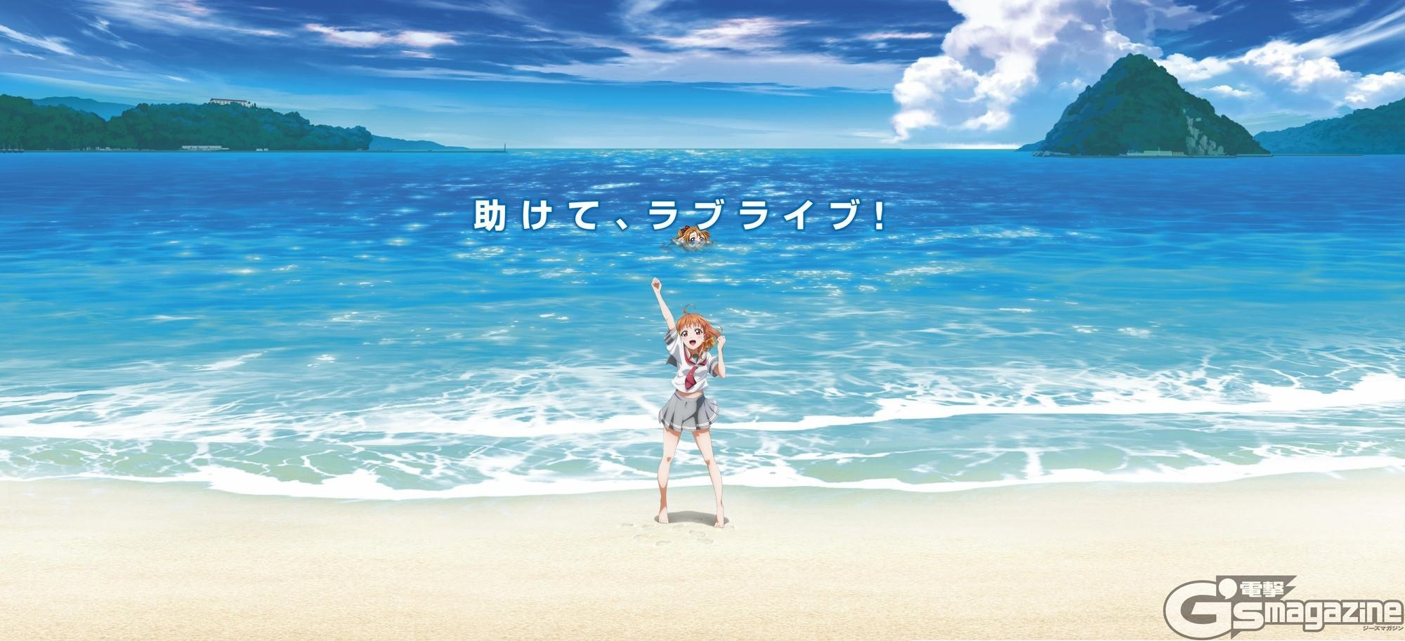 2015_03_love_live_sunshine