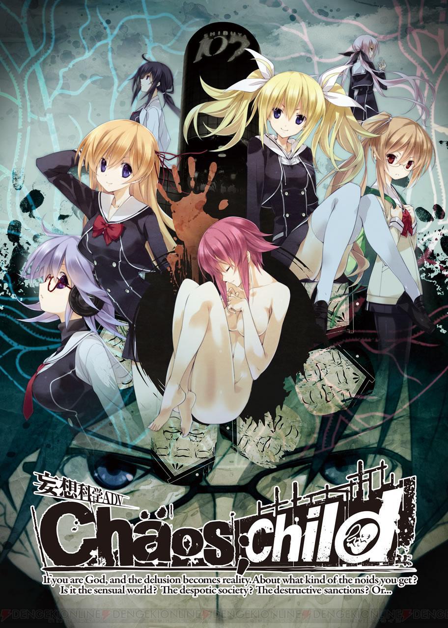 2015_04_chaos_child