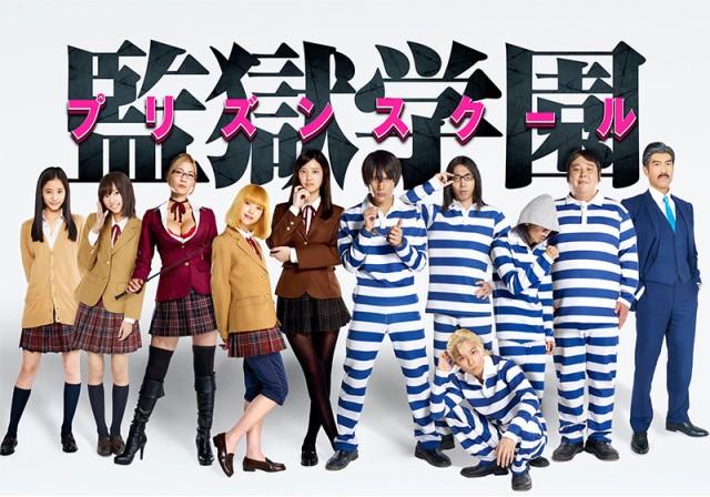 2015_09_prison school