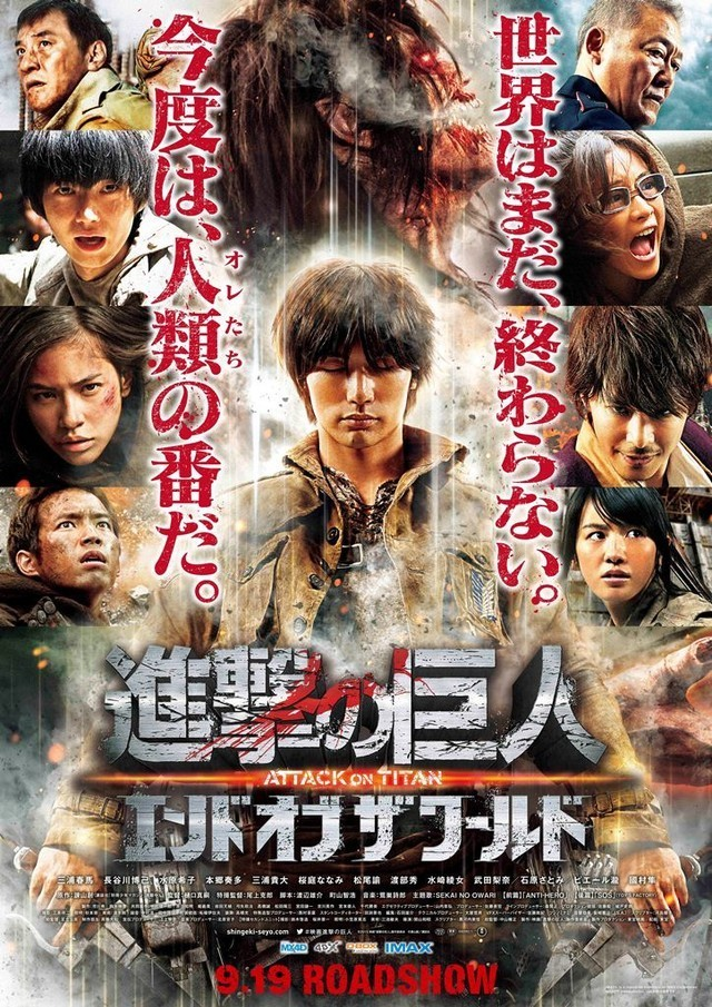 attack-on-titan-end-of-the-world-poster
