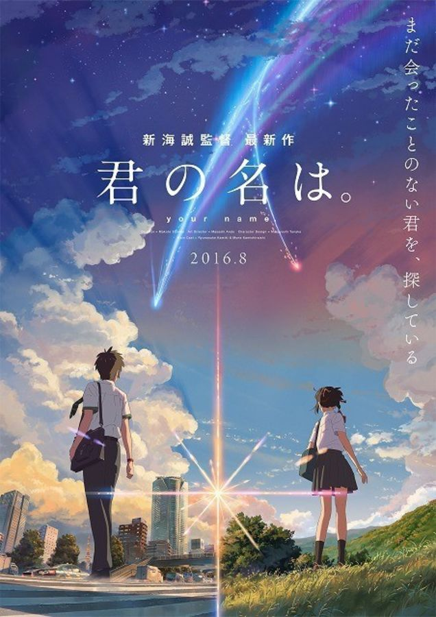 Image result for your name.poster